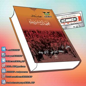 _Mojahedane_Mashruteh_AVAYeBUF.Com