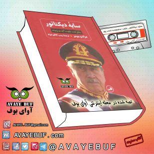 _Sayehe_Diktator_AVAYeBUF.Com