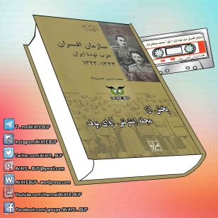 _Sazmane_Afsarane_Hezbe_Tudeh_AVAYeBUF.Com