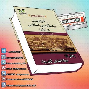 _Sekularism_Wa_Demokrasi_Dar_Torkieeh_AVAYeBUF.Com