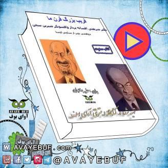 SHARIATI_Farib-e-Bozorg_AVA