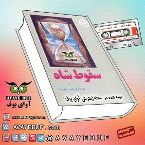 _Soghute_Shah_AVAYeBUF.Com