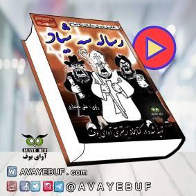 3SHAYAD_AVAYeBUF-com