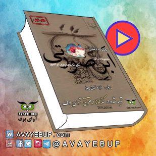 _Abre_Surati_AVAYeBUF.Com
