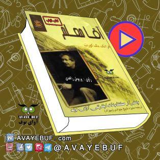 _Agha_Moalem_AVAYeBUF.Com