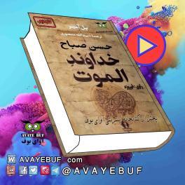 ALAMUT-avayebuf.com_