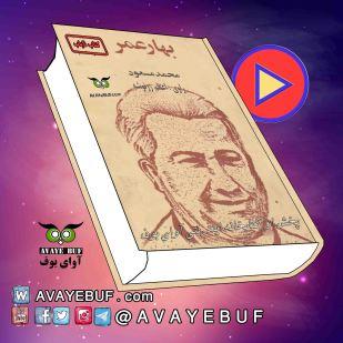 _Bahar_Omr_AVAYeBUF.Com