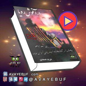 _Dar_Aghushe_Roya_AVAYeBUF.Com