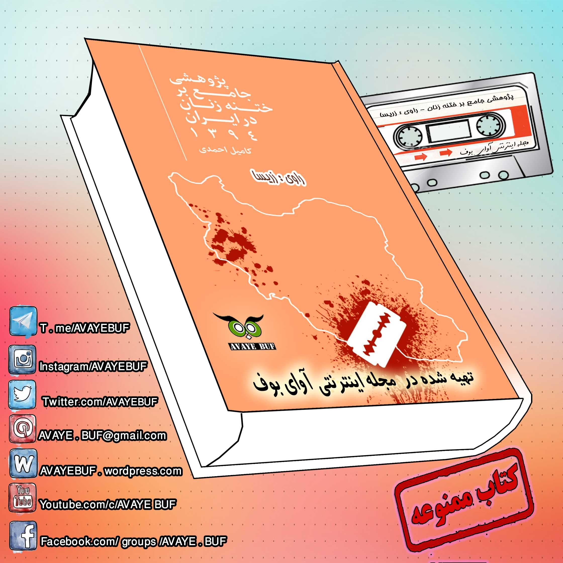 khatneyezanan-avayebuf-word
