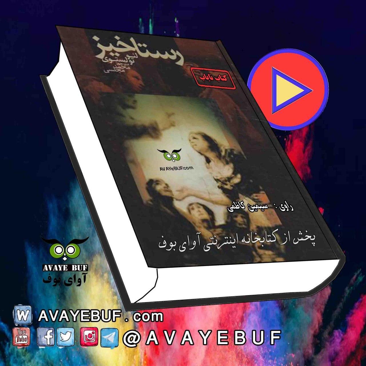 RASTAKHIZ_avayebuf.com_