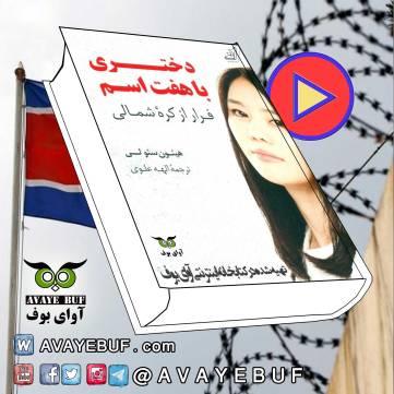 Dokhtariba7esm_AVAYeBUF-com