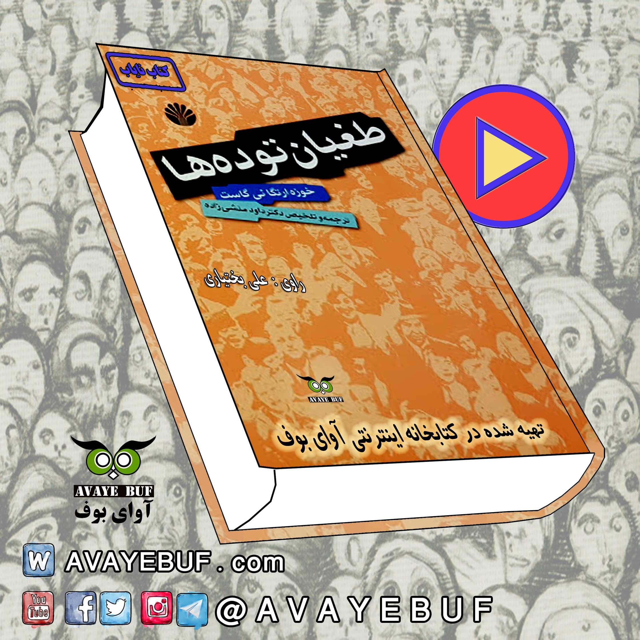 tude_avayebuf.com_