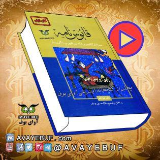 _Ghaboosnameh_AVAYeBUF.Com