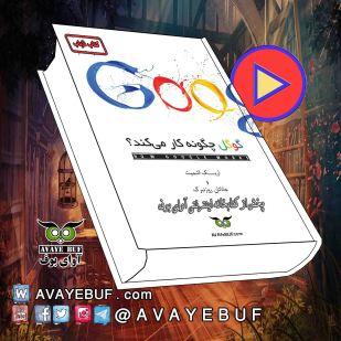_Google_Cheghine_Kar_Mikonad_AVAYeBUF.Com