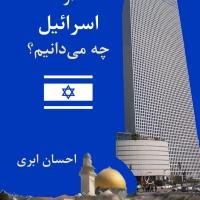 از اسرائیل چه می دانیم؟ -  نویسنده احسان ابری
