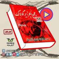 کتاب صوتی مجمع الجزایر گولاگ | نویسنده آلکساندر ایسایویچ سولژنیتسین