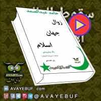 زوال جهان اسلام | نویسنده   حامد عبدالصمد
