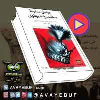 عوامل سقوط محمدرضا پهلوی | علی دشتی