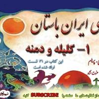 داستانهاي  ايران باستان  -  1- کلیله و دمنه