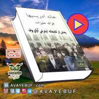 خانهٔ ادریسیها | نوشته غزاله علیزاده