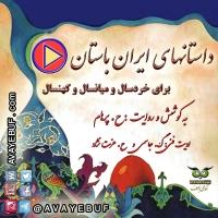 داستانهاي  ايران باستان  -  برای خردسال و ميانسال و كهنسال
