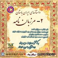 داستانهاي ايران باستان  2 | مرزبان نامه | نویسنده مرزبان بن رستم بن شروین