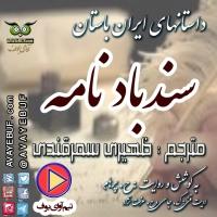 داستانهاي ايران باستان | 4- سندباد نامه |به کوشش و روایت : ح. پرهام
