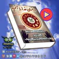 و انسان خدا را آفرید | تالیف و تدوین  الف.ب | ( دکتر شجاع الدین شفا )