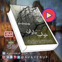 خواب باران | نویسنده وجیهه سامانی