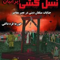 نسل کشی ایرانیان |جلد اول  |نویسنده : حوریه قره داغی | نشر آوای بوف