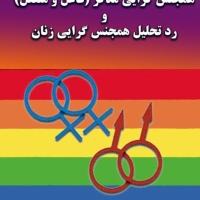 همجنس گرایی مذکر  و رد تحلیل همجنس گرایی زنان | نویسنده  محمد رضا معزز