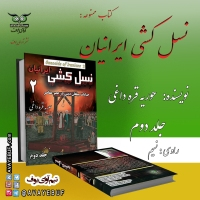 نسل کشی ایرانیان | جلد دوم  | نویسنده  حوریه قره داغی | نشر آوای بوف