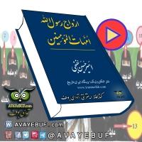 ازدواج رسول الله |  نويسنده: امیر حسین خنجی