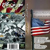 شورش کاخ نشینان | جلد اول | ( نقش آمریکا در کودتاهای نظامی جهان) |نویسنده : ساسان قره داغی