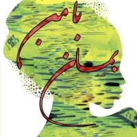 با من بمان |نویسنده آیوبامی آدبایو | مترجم محمد جواد فیروزی | نشر آوای بوف