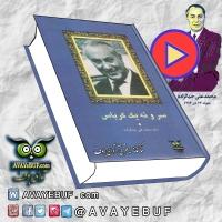 سر و ته یک کرباس | نوشته محمد علی جمالزاده