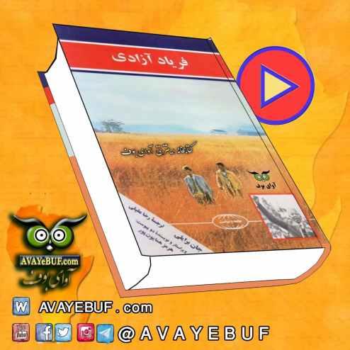 cover-f_azadi_avayebuf
