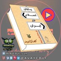 پایان اسلام در ایران | نویسنده علی عبدالرضایی