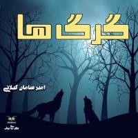 گرگ ها | رمان ممنوعه | نویسنده: امیر سامان گیلانی | راوی: نسیم | نشر آوای بوف