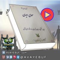 معمای ادیان | نویسنده: دکتر شجاع الدین شفا | راوی : ف ایرانی| نشر صوتی آوای بوف