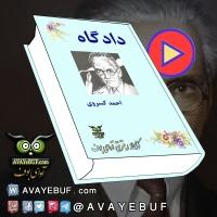 دادگاه | احمد کسروی | راوی : آناهیتا ایرانی | نشر صوتی آوای بوف