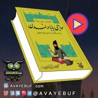 حاجی بابا در لندن جلد دوم کتاب سرگذشت حاجی بابای اصفهانی| نویسنده : جیمز موریه