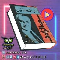 دارالمجانین | محمد علي جمالزاده |گویش ح. پرهام | کتابهای صوتی آوای بوف