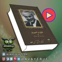 تلخ و شیرین| محمد علي جمالزاده |  گویش ح. پرهام | کتابهای صوتی آوای بوف